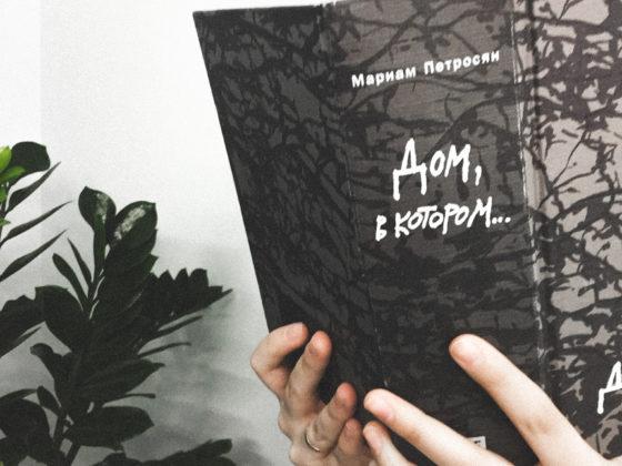 Dom_v_kotorom book