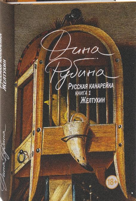 Dina_Rubina_book